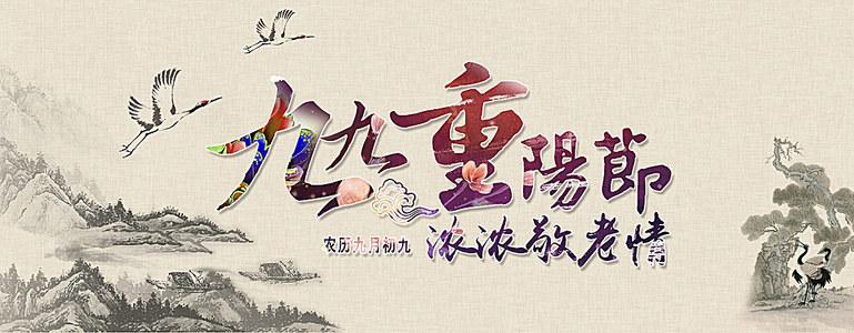 九九重阳节背景