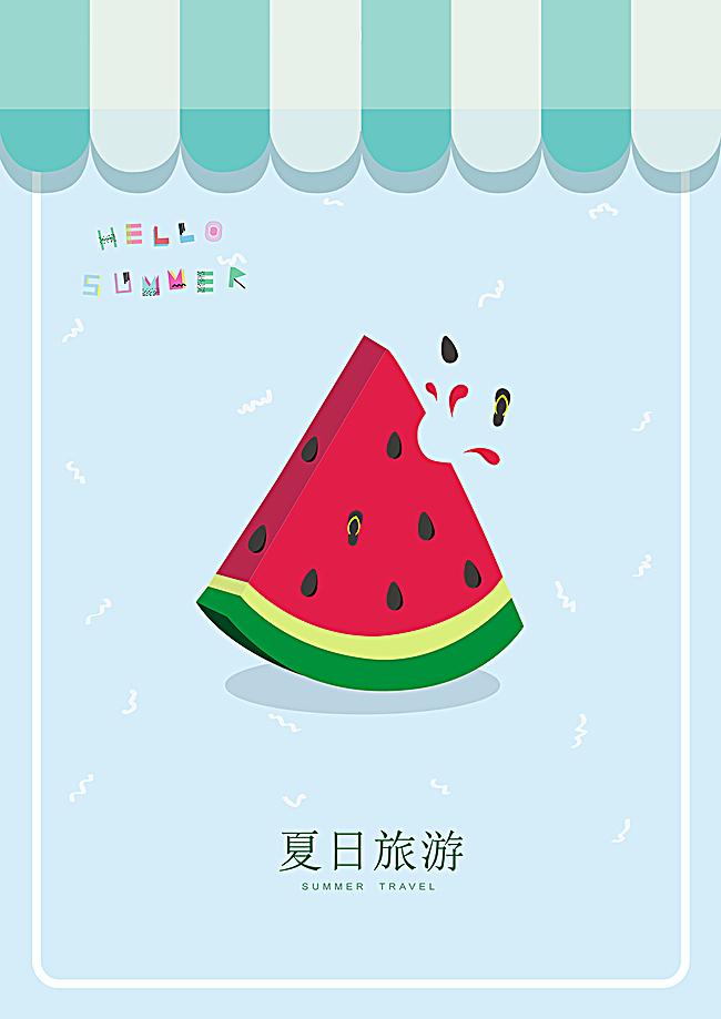 夏日小清新西瓜卡通海报