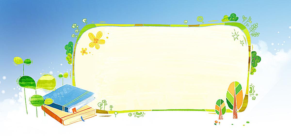 卡通梦幻甜美蓝天白云花草书本相册模板海报banner图片