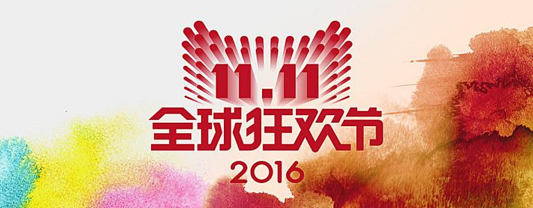 2016水彩泼墨天猫双十一促销背景