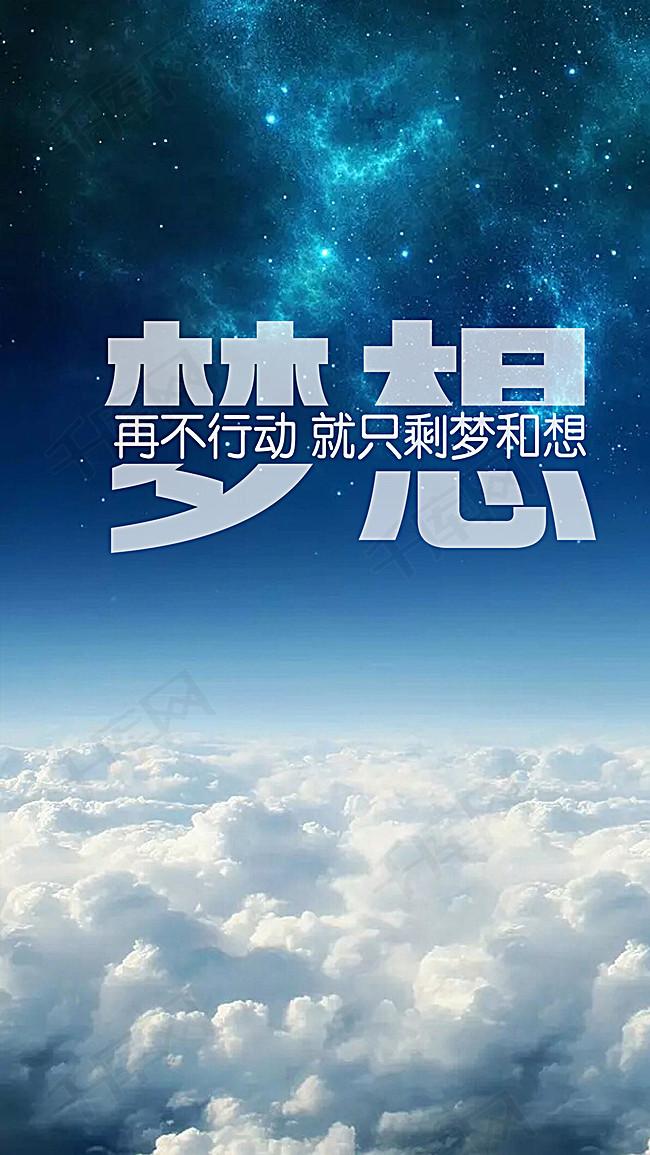 青春励志H5背景图片免费下载 H5背景 高清大图 千库网 图片编号3947119
