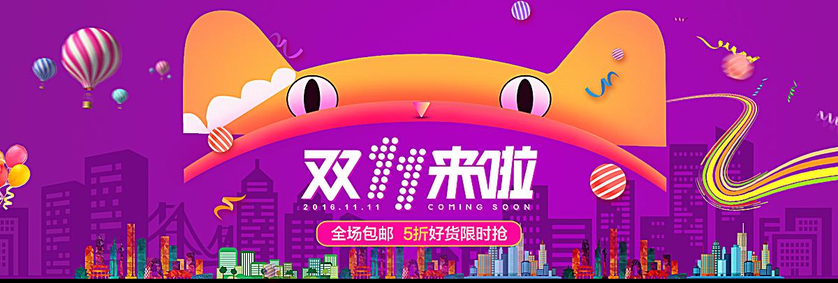 紫色双十一海报背景psd素材-90设计图片