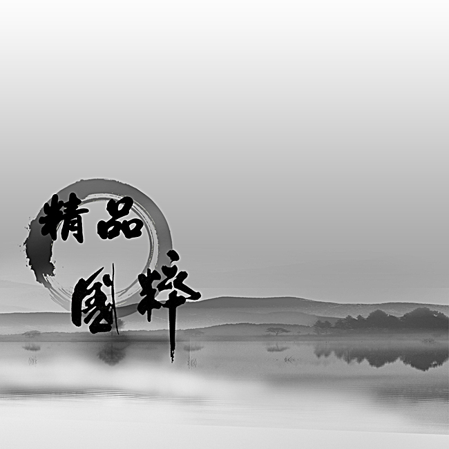 中国风山水水墨灰色主图psd素材-90设计