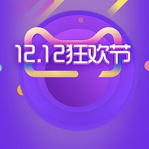 双12狂欢紫色主图