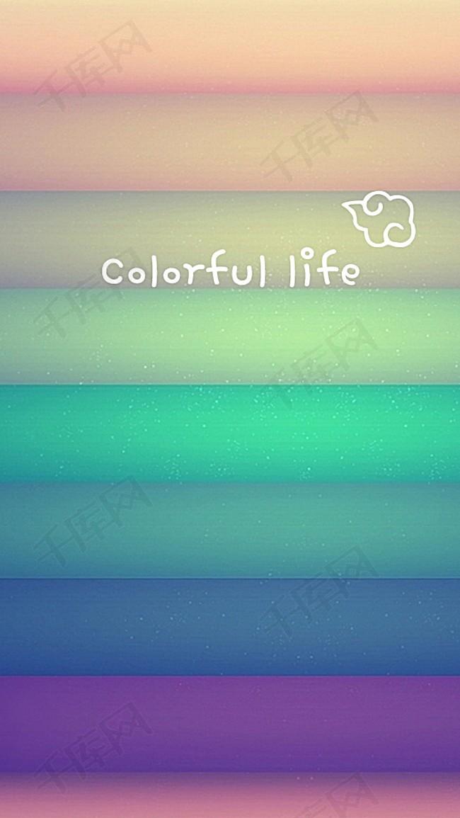 小清新彩色条纹h5背景