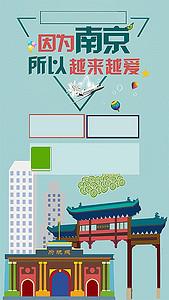 卡通旅游H5海报素材