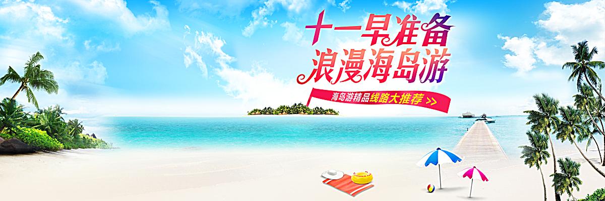 图片 > 【psd】 海岛游浪漫banner  分类:艺术字体 类目:其他 格式