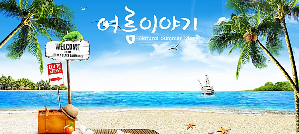 图片 > 【psd】 海滩旅游阳光摄影banner  分类:自然/风景 类目:其他