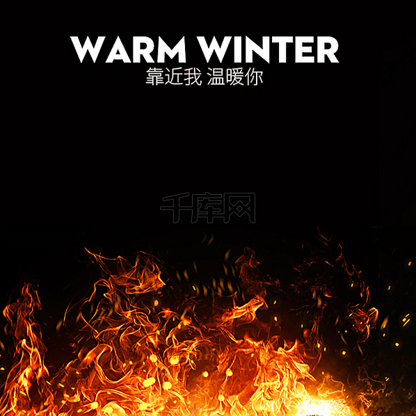 火焰黑色冬装服饰PSD分层主图背景素材