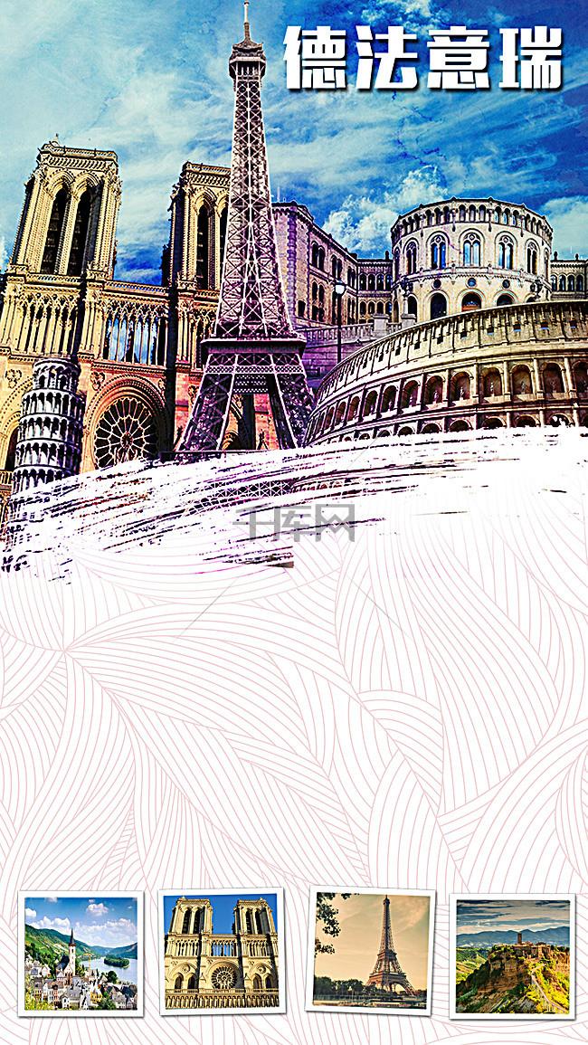 歐洲旅游海報背景素材背景圖片免費下載 廣告背景 psd 千庫網 圖片編號4354250