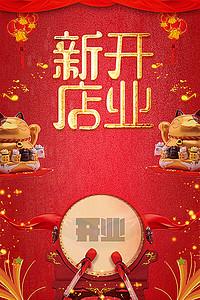 喜庆新店开业商业海报背景素材