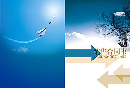 合同书 协议书合同封面背景素材