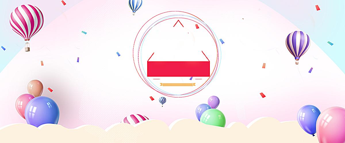 熱氣球狂歡促銷海報背景