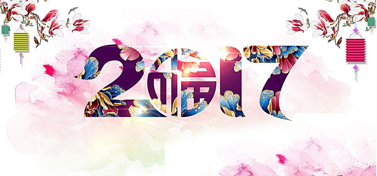 祝好友们新年快乐