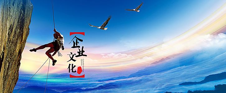 企业文化背景banner
