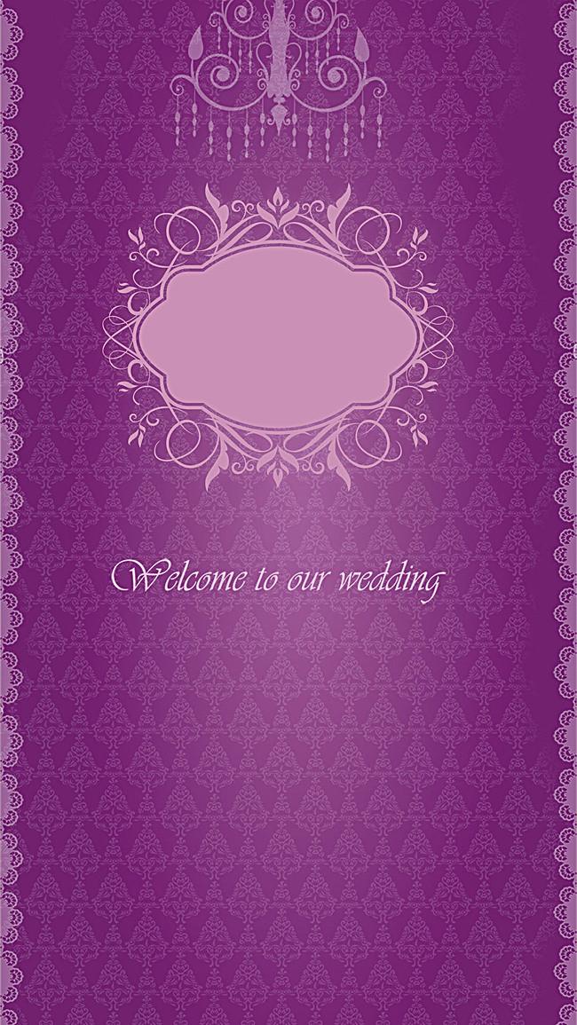 紫色欧式花纹婚庆请柬h5背景素材