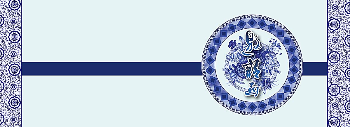 青花瓷花纹古典邀请函海报背景图psd素材-90设计