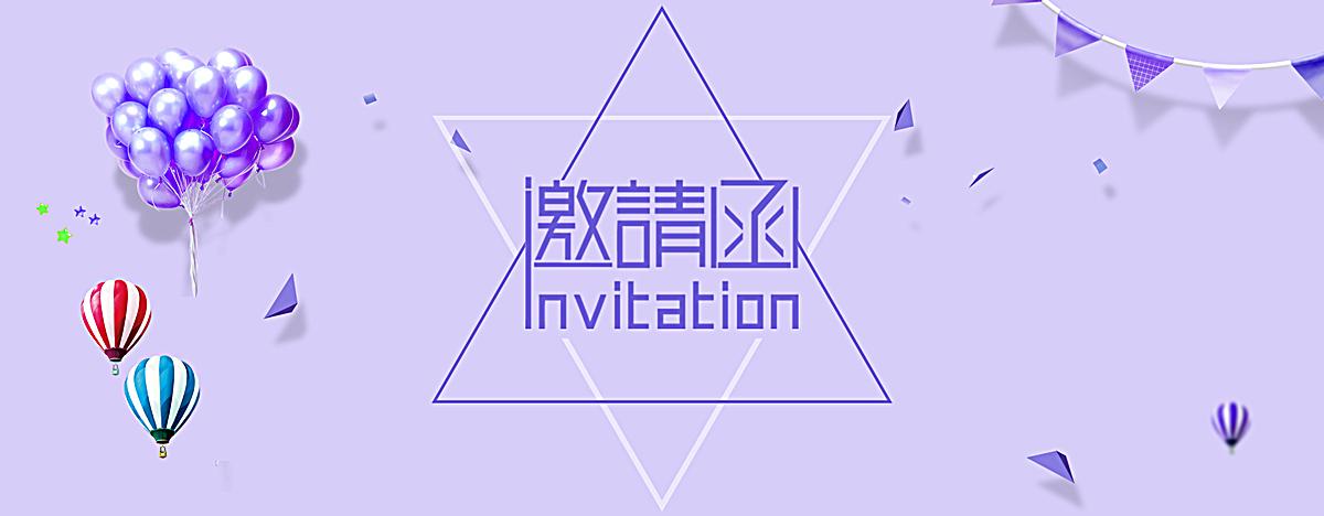 几何简约邀请函海报banner背景