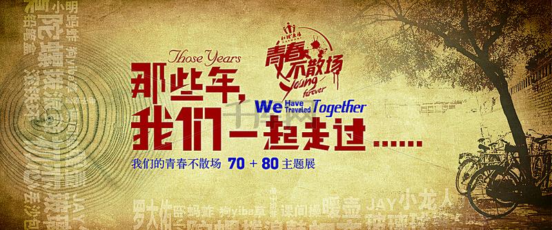 青春不散场海报素材背景图片免费下载 海报banner psd 千库网 图片编号4440258