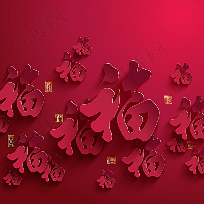 红色立体福字海报背景素材背景图片免费下载 广告背景 psd 千库网 图片编号4441263