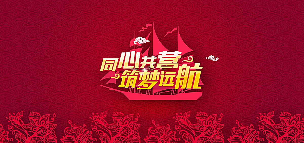 年會企業愿景新年背景圖片背景素材免費下載圖片