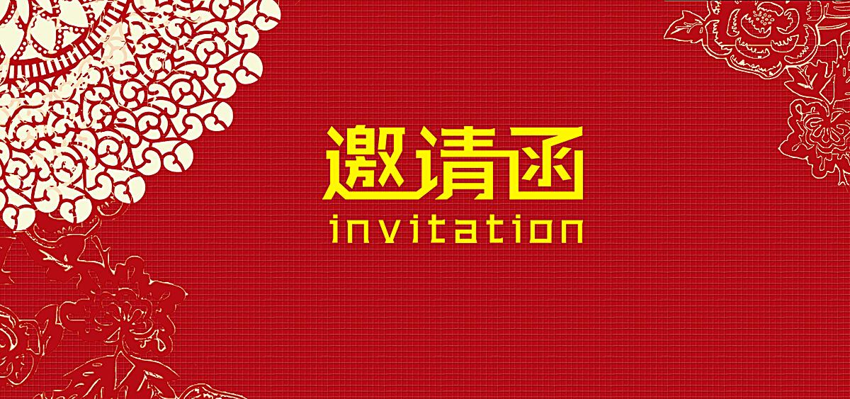点击右侧免费下载按钮可进行红色中国风花纹邀请函海报背景淘宝设计素图片
