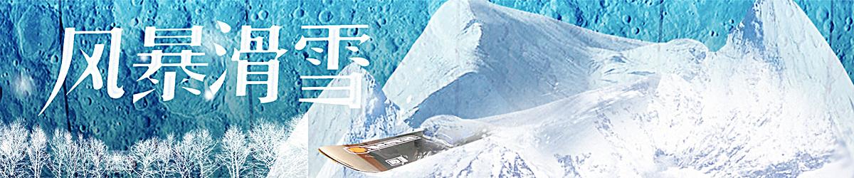 风暴滑雪雪山场景背景bannerpsd素材-90设计