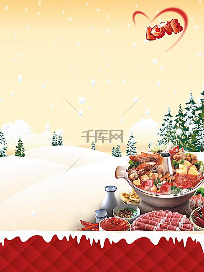 火锅烤涮圣诞海报背景素材背景图片免费下载 广告背景 高清大图 千库网 图片编号4489585
