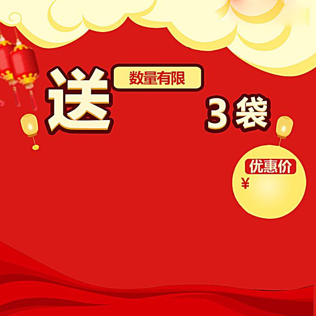 点击右侧免费下载按钮可进行淘宝喜庆活动红色新年psd主图背景素材