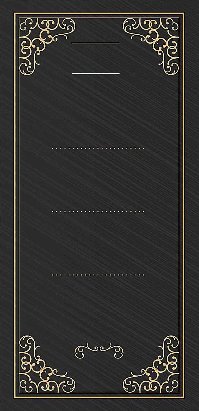 高清欧式复古花纹信纸黑色装饰海报背景素材素材下载