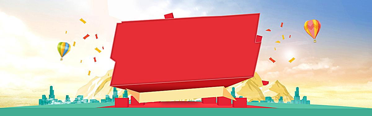 图片 > 【psd】 手绘卡通扁平风海报背景