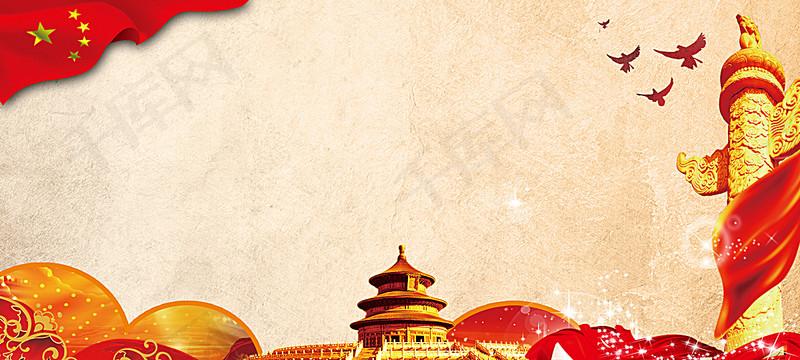 政府党建国庆红旗中国风海报banner