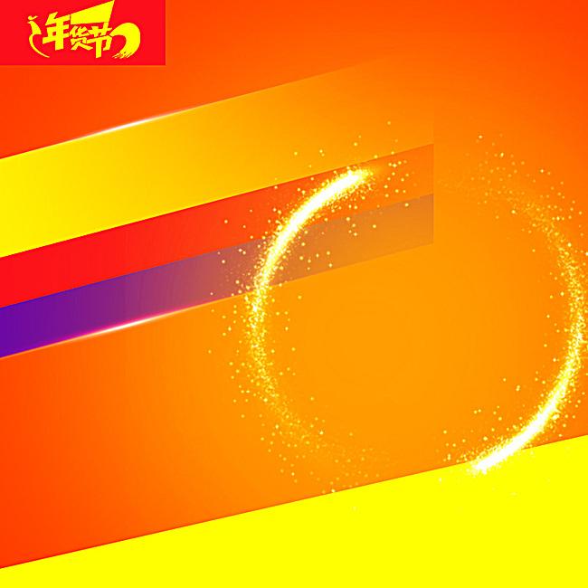年货节橙色渐变电器psd分层主图背景素材