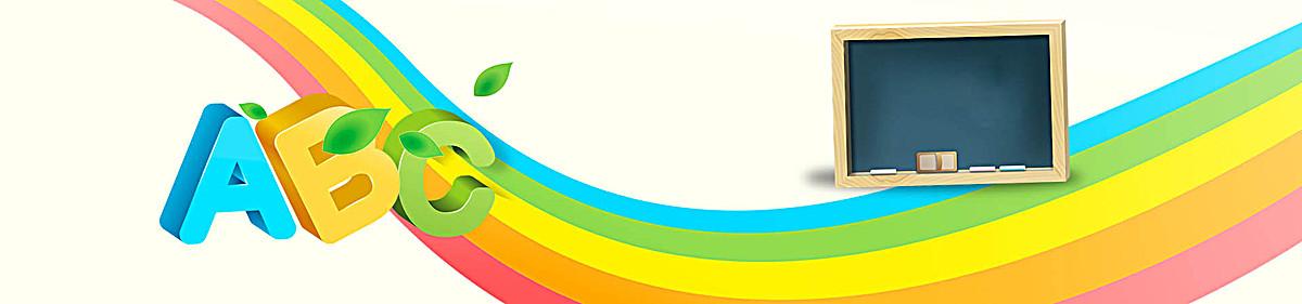 校园字母彩色彩虹背景psd素材-90设计