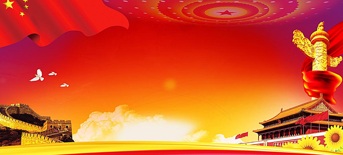 中国梦党建红色大气海报背景