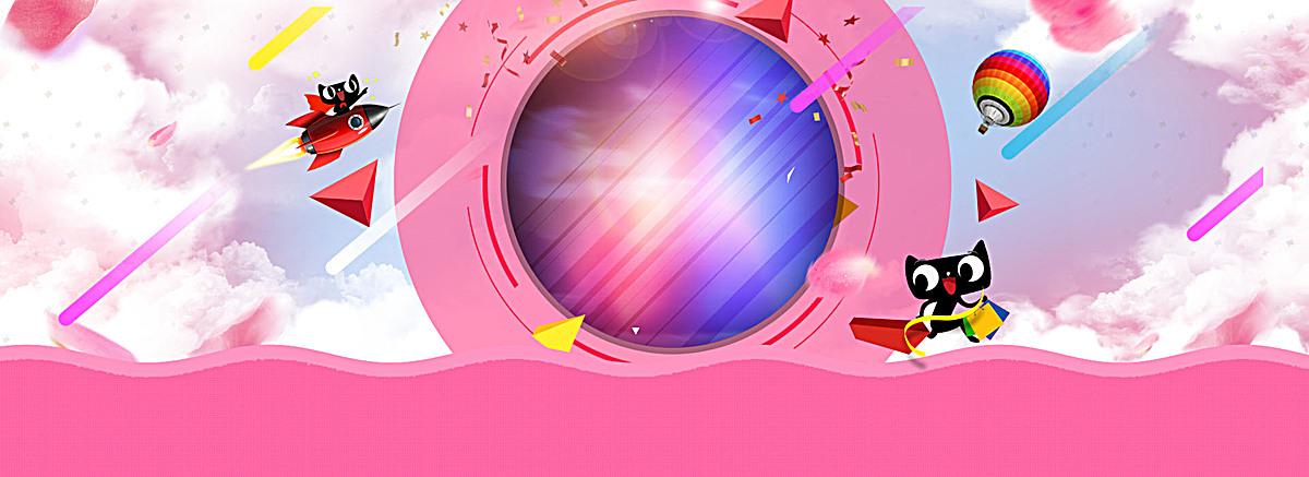 天貓狂歡粉色海報背景