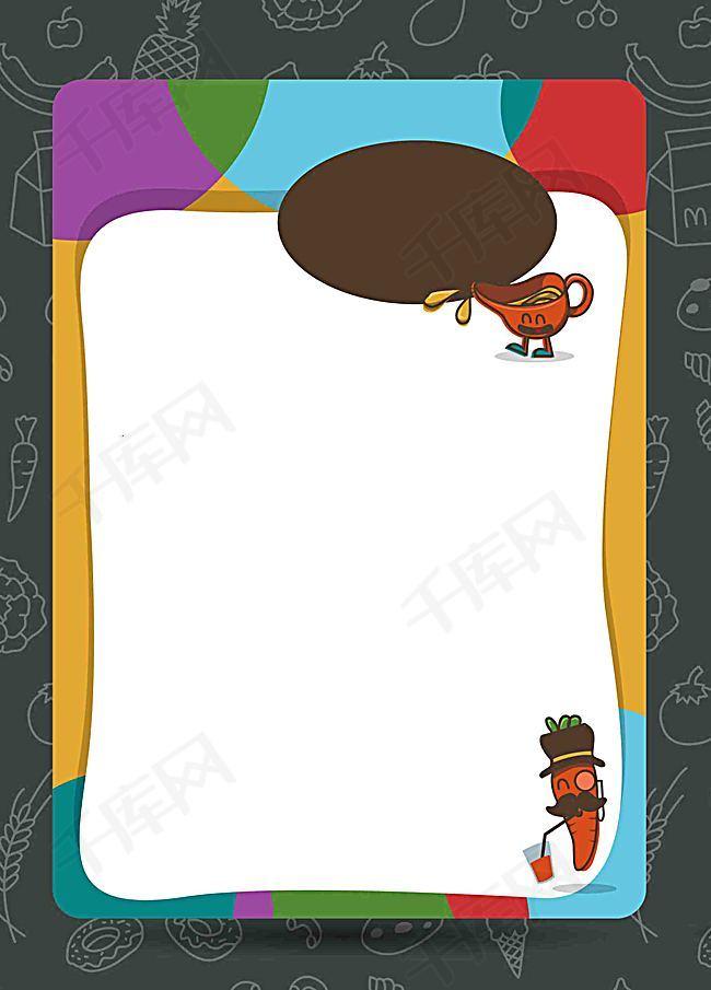 童美食餐厅菜单简笔画胡萝卜海报背景图片免费下载 广告背景 psd