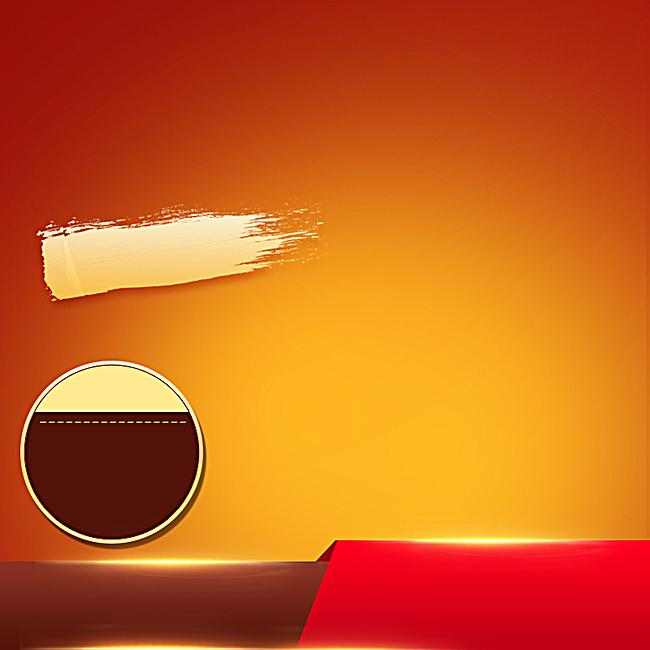 橙色渐变家电破壁机psd分层主图背景素材