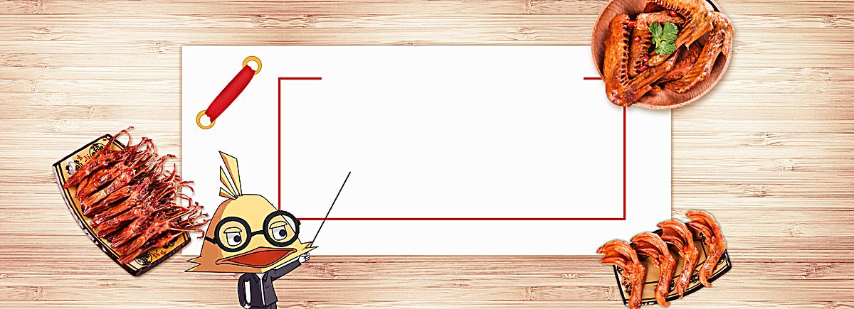 淘宝美食鸡爪边框盘子地板海报背景