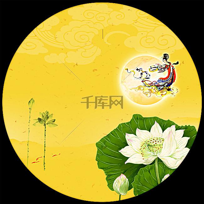 月亮中国风荷花黄色圆圈背景图片免费下载 广告背景 psd 千库网 图片编号4761476