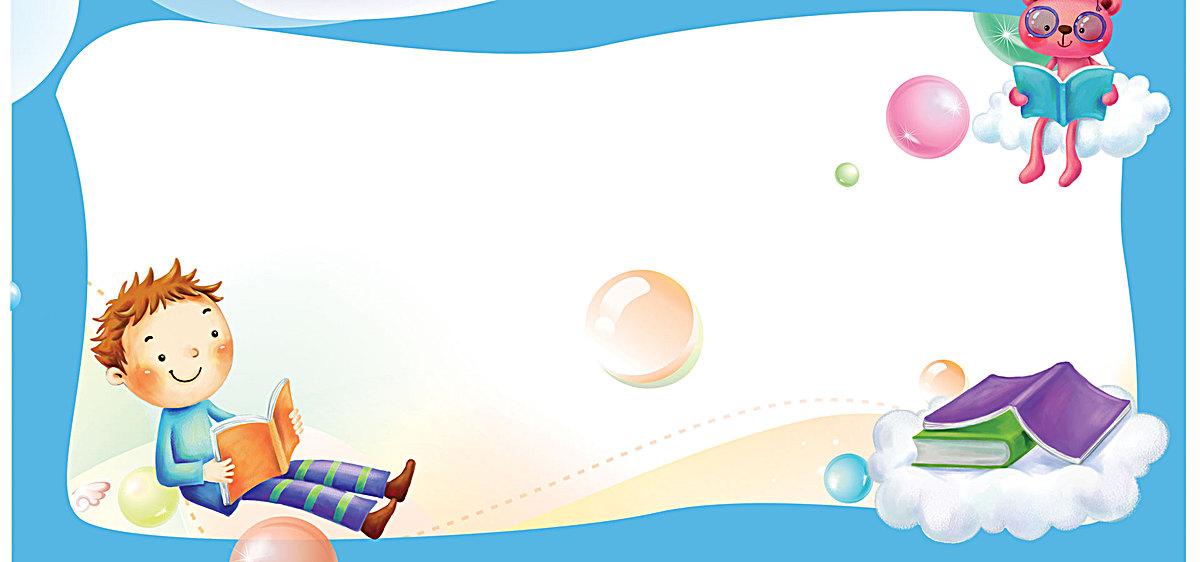 幼儿园招生海报背景