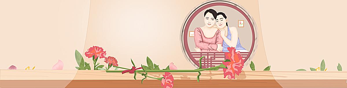 手绘卡通_母亲节康乃馨母女手绘窗帘棕bannerpsd素材