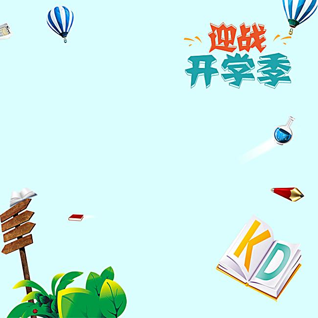 > 【psd】 迎战开学季学习用品psd分层主图背景素材  分类:卡通/手绘