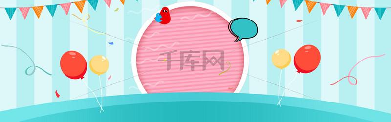 愚人节狂欢激情几何扁平蓝banner