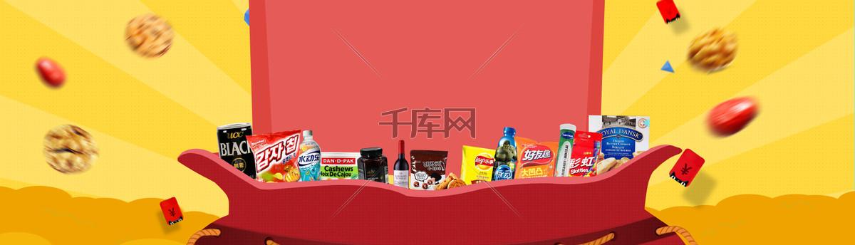 吃货节文艺钱币零食几何黄banner