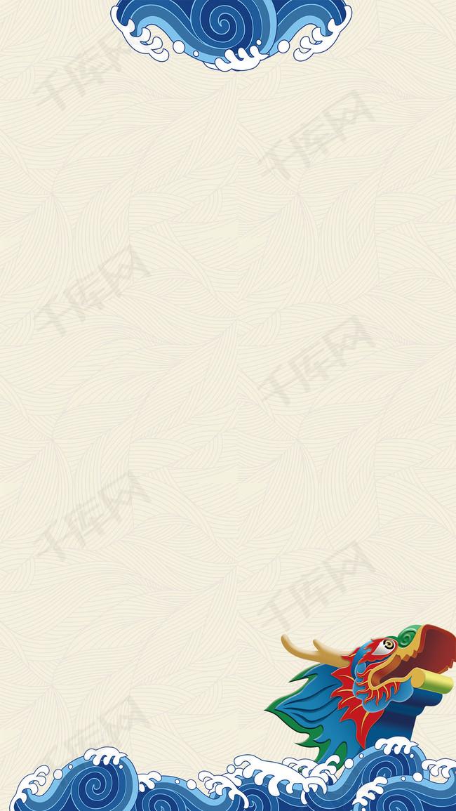 海浪龙舟蓝色中国风端午节H5背景