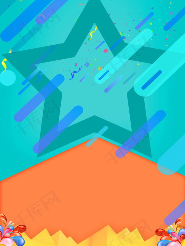 彩色扁平菱形漂浮彩带星星背景素材