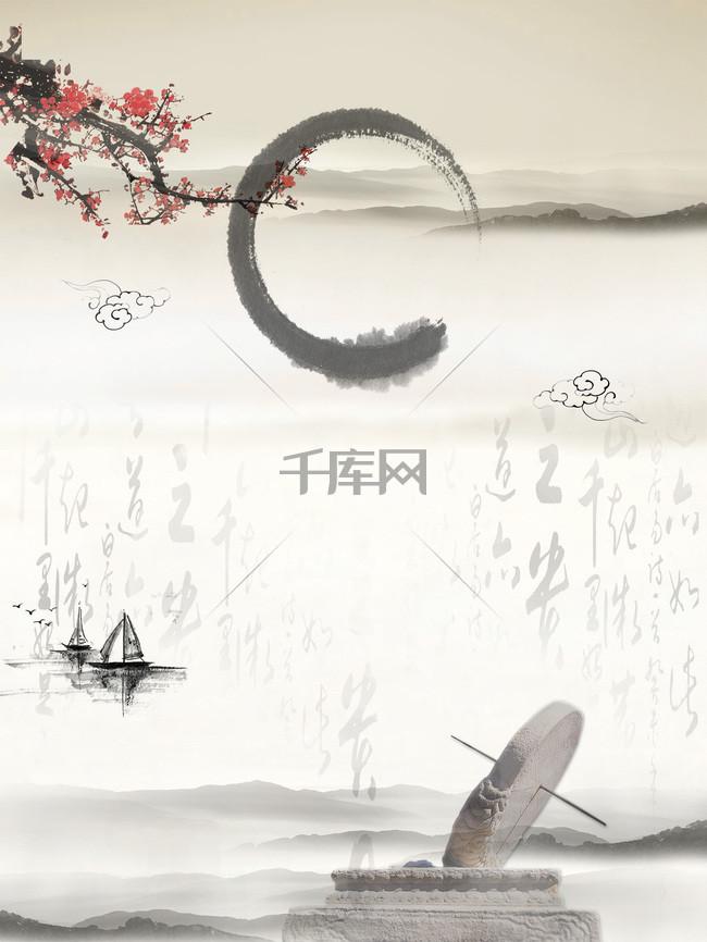 古风山水水墨墨痕中国风梅花背景素材