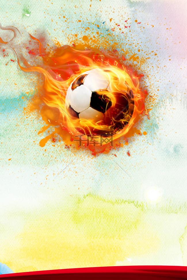 彩色水墨火焰足球国足火光背景素材