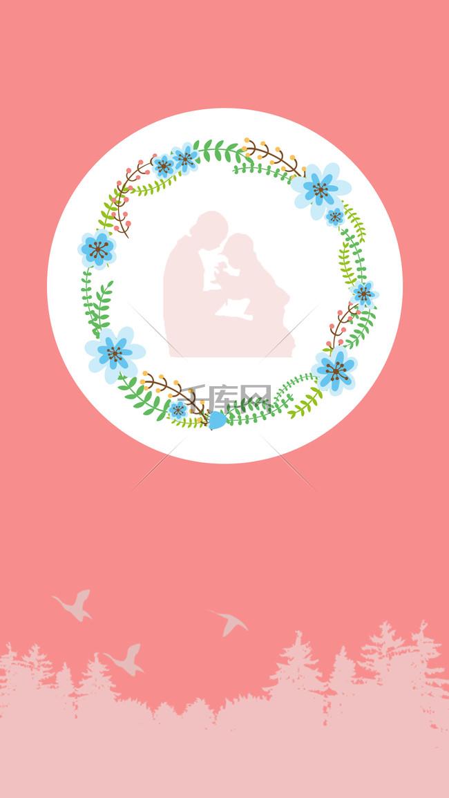粉色梦幻母亲节PS源文件H5背景素材